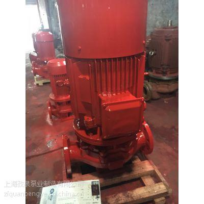 上海XBD5/30-80L立式喷淋泵XBD6/15-80L-15KW消防火栓泵厂家价格