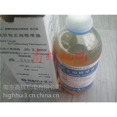 南京直销东机产业粘度计校正用标准液JS2000