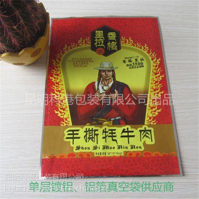 供应云南特产包装袋 食品包装袋 真空包装袋 铝箔包装袋食品自动包装膜