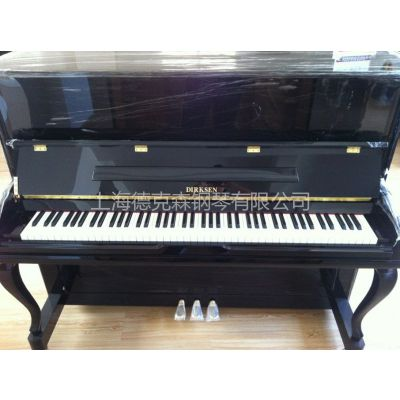 供应全新德克森钢琴 德国品牌上海制造 做工精细 价格实惠 适合中小型企业