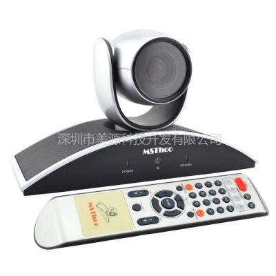 供应美源MSThoo-1080P高清USB定焦视频会议摄像头