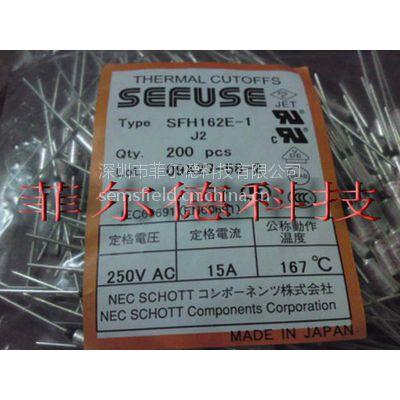 日本NEC温度保险丝SFH162E-1 J2 15A 250V 167度ROHS