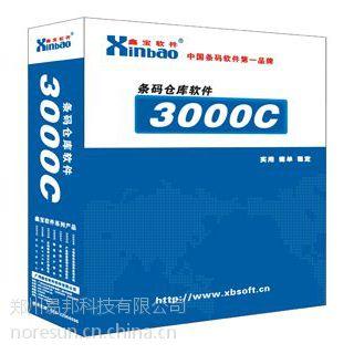 鑫宝3000系列l固定资产,追溯召回,防伪防窜,仓库管理软件