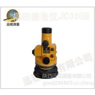 供应垂准仪|福田JC300B垂准仪|激光垂准仪|垂准仪使用方法|垂准仪维修|激光垂准仪价格|垂准仪