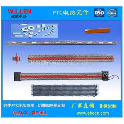 供应威能WELLEN 夹持式PTC电热元件
