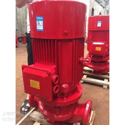 消火栓泵XBD15/30G-F Q=30L/S H=150M XBD-HY恒压消防泵 喷淋泵报价