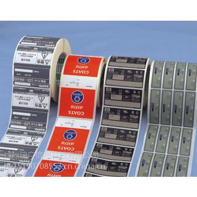 不干胶标签印刷 条形码标签定制 商品条码