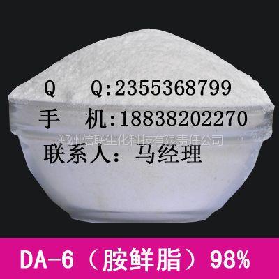 供应DA-6使用方法|DA-698%粉剂|胺鲜脂DA-6使用优越性|信联植物调节剂原药