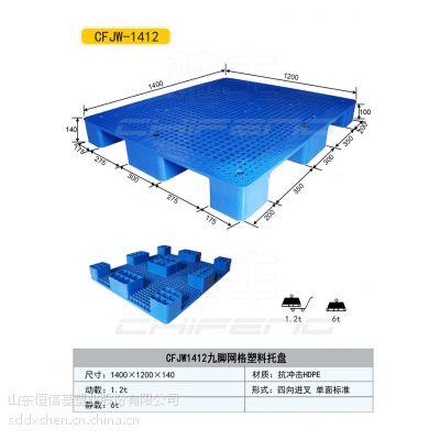 供应山东天津1412九脚网格塑料托盘15866585112