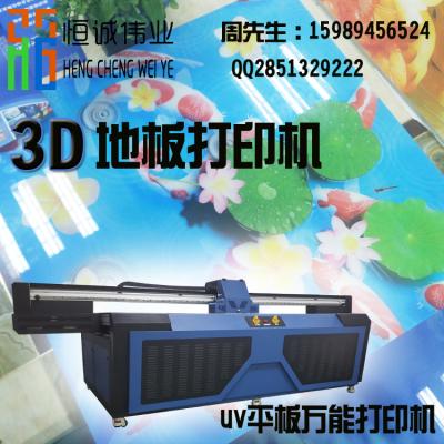 水晶数码打印机彩印机深圳恒诚伟业2513 1510工艺品喷绘机地板天花板彩色打印机