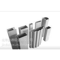 供应北京铝型材 通州工业铝型材厂家北京幕墙铝型材厂家