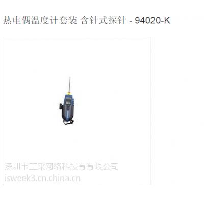 热电偶温度计套装 含针式探针 - 94020-K