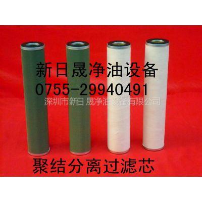 供应东莞油水分离滤芯8