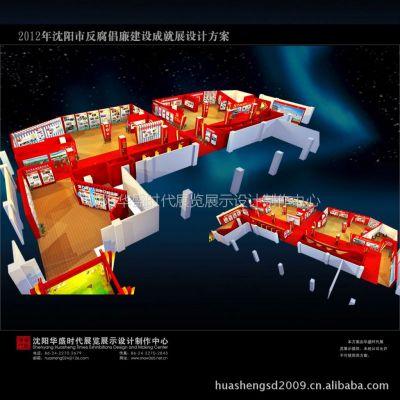 供应提供沈阳展览会展厅设计 展台制作 会场搭建服务