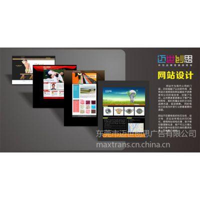 供应网站设计,网站制作,东莞网站设计,东莞网站制作,迈世创思