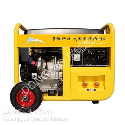 上海200A焊机烧1.6-4.0发电电焊机同时可发电5kw电带动其他电动工具上海制造商