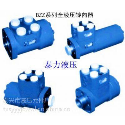 供应泰力BZZ1-E125A全液压转向器(配大连,合力,杭叉)