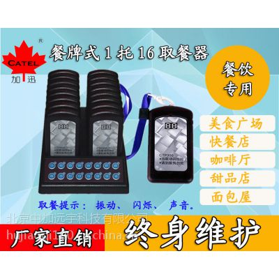 专业十年北京加迅品牌排队取餐器,专业生产厂家招商
