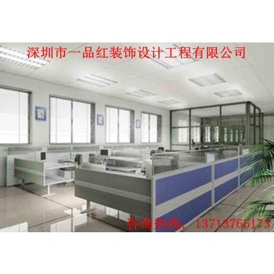 供应沙井装修公司提供专业厂房装修服务深圳市一品红装饰设计工程有限公司