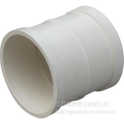 供应凯捷牌pvc管件 110束节 110管箍价格