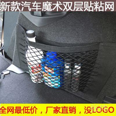 汽车网兜座椅后背后备箱魔术贴双层置物袋收纳网行李网通用