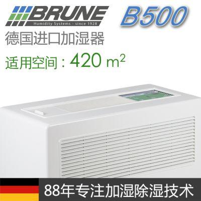 商用加湿器德国原装进口BRUNE500定金页