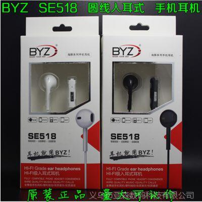 BYZ 品牌 SE518  美标 入耳式圆线 苹果 高端安卓智能手机耳机