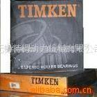 供应原装进口TIMKEN轴承