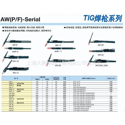 供应OTC氩弧焊枪AW\AWF\AWD