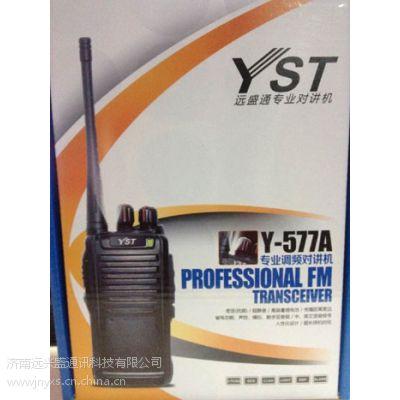 供应济南对讲机 远盛通yst-577A整机