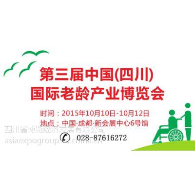 2015第三届四川老龄产业博览会