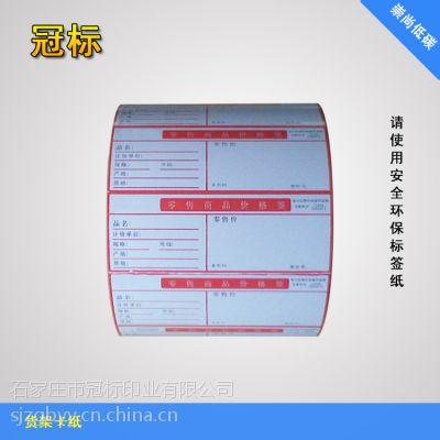 供应山东商品铜板不干胶标的贴纸