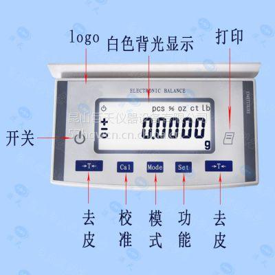 台湾樱花BN-ES-200高精度0.001g带防风罩天平多少钱