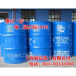 供应浙江三美,三爱富塑料发泡剂 141B一氟二氯乙烷