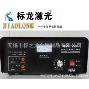 供应标龙激光-电腐蚀打标机、腐蚀机、高精密度金属打标机打字机