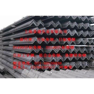 供应上海日标角钢,日标角钢150*150*15现货批发