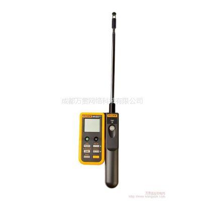 供应福禄克仪器仪表新产品Fluke 923 热线式风速仪 红外通讯