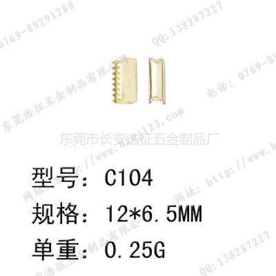 供应广东东莞厂家生产 铜铁冲压啤咀 有孔螺纹啤咀 鞋带金属夹 织带尾夹