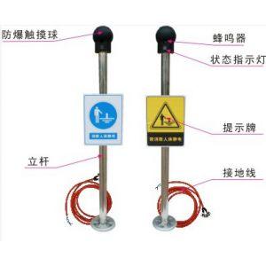 供应防爆不锈钢人体静电释放器