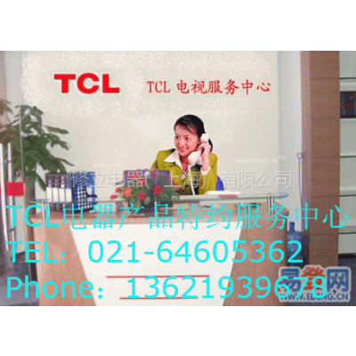 供应浦东区三林镇TCL电视维修售后电话、三林TCL液晶电视挂架安装厂家