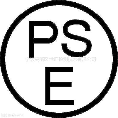 供应日本出口认证 PSE认证有效期 日本电磁兼容 PSE认证要多长时间