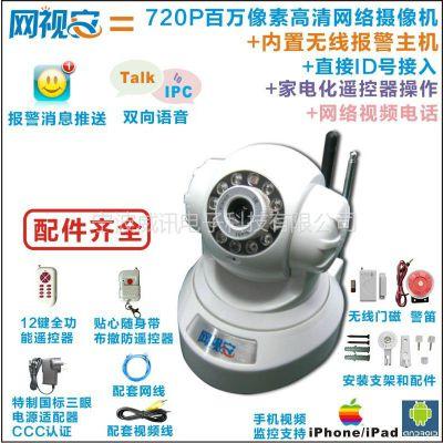 供应网视安 720P 百万像素 高清网络摄像机 无线报警 监控摄像头 探头