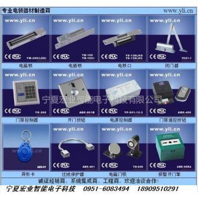 供应银川做电插锁、电磁锁、门禁锁、电子门禁锁的公司0951-6083494