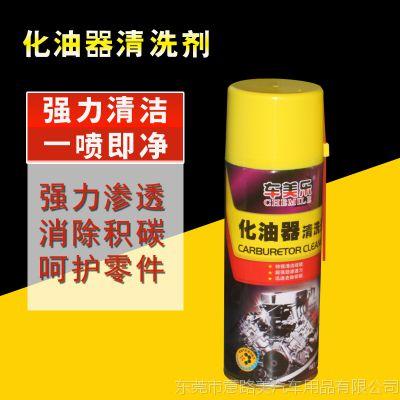 车美乐清洁剂 节气门清洗剂 化油器清洗剂 油泥清洁剂 积炭清洗剂