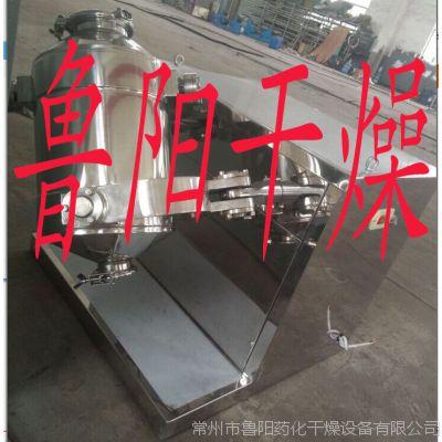 鲁干牌三维运动混合机 粉体混合机 鲁阳生产、批发混合设备制药使用