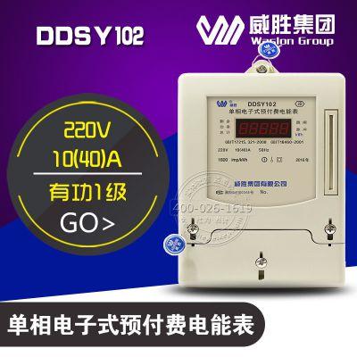 长沙威胜DDSY102-3单相电子式预付费电能表|DDSY102-3说明书|DDSY102-3