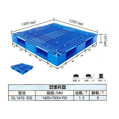 供应优质1412双面网格塑料托盘,山东塑料托盘,美观,坚固!