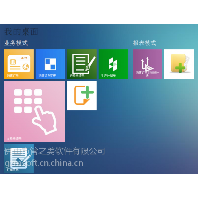 Win8风格企业管理软件快速开发平台__管之美软件R10