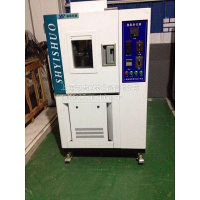 臭氧老化箱YSCY-100