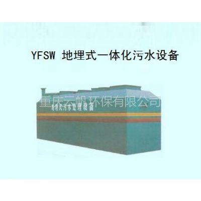 供应(横)地埋式污水处理设备